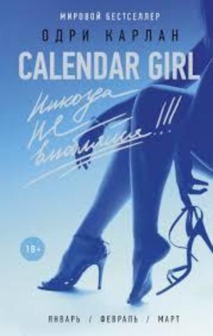 Calendar Girl. Никогда не влюбляйся!