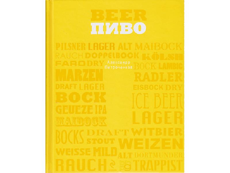 Литература Пиво (серия Вина и напитки мира) 9763_G_1520289804661.jpg