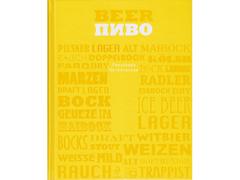 Пиво (серия Вина и напитки мира)