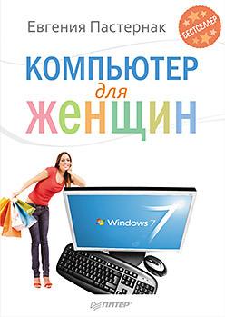Компьютер для женщин компьютер