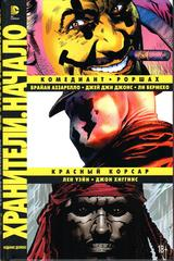 Комикс «Хранители. Начало: Комедиант, Роршах, Красный Корсар»