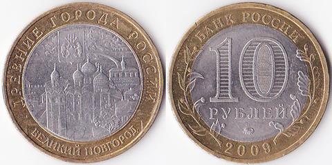 10 рублей 2009 Великий Новгород ММД