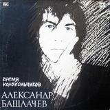 Александр Башлачёв / Время Колокольчиков (LP)