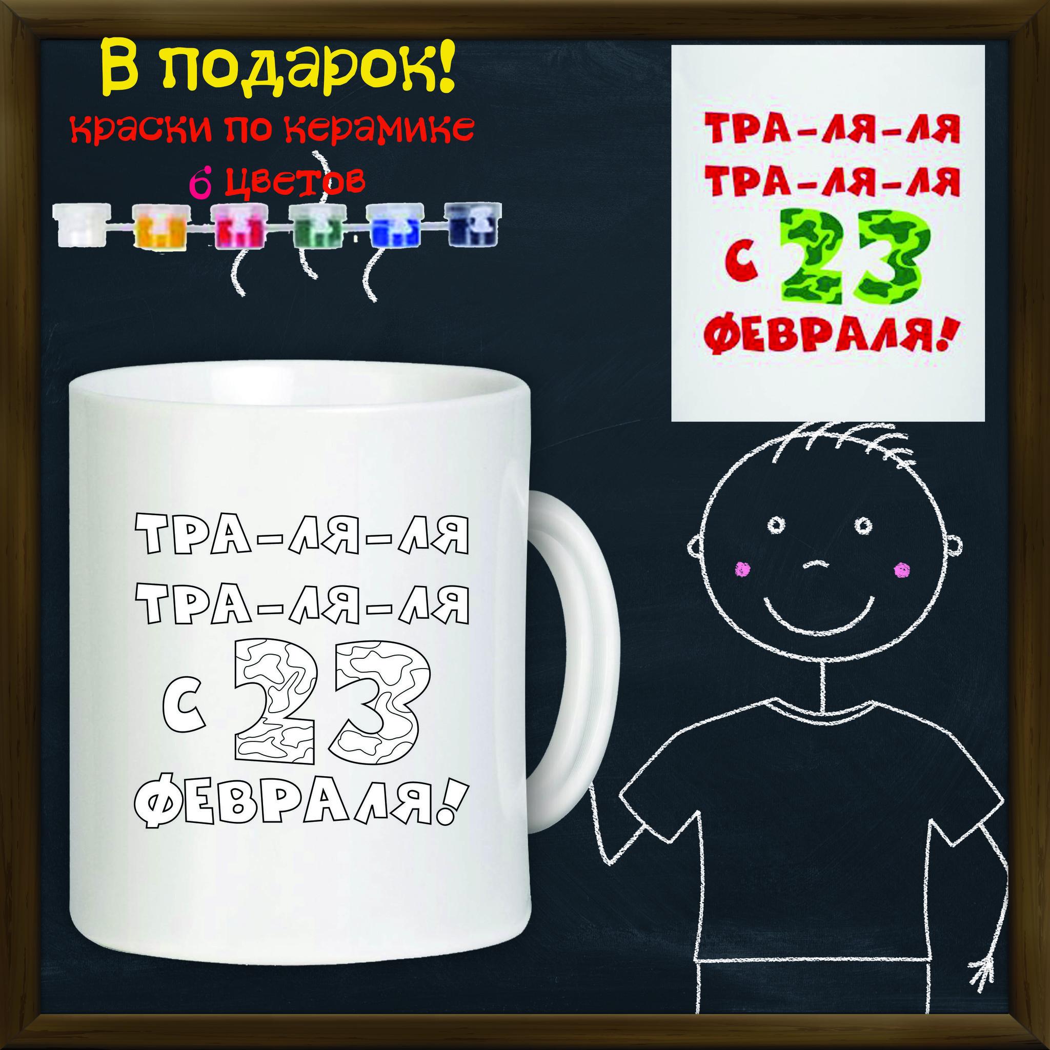 """5943 Кружка-раскраска """"Тра-ля-ля 23 февраля"""" с красками"""