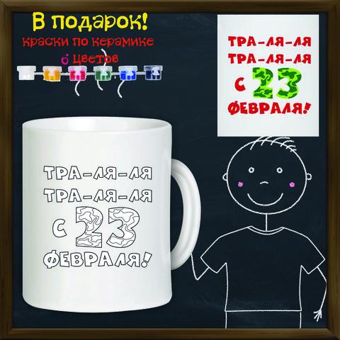 019_5943 Кружка-раскраска