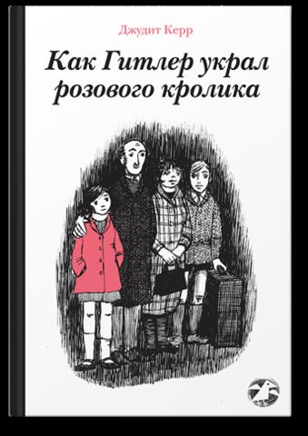 Джудит Керр «Как Гитлер украл розового кролика»