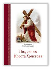 Под сенью Креста Христова. Архимандрит Лазарь (Абашидзе)