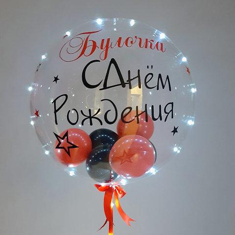 Шар бабл с шариками внутри, надписью, и белой светящийся лентой