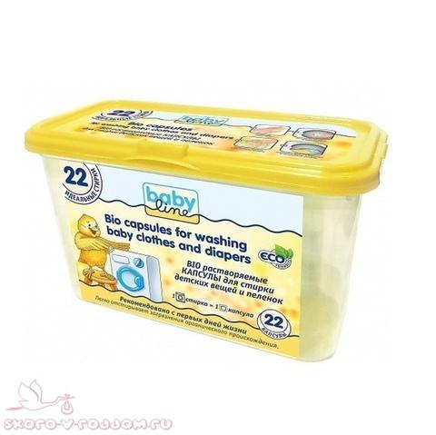 Babyline. Растворяемые капсулы Bio для стирки детских вещей и пеленок, 22 шт