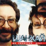 Евгений Маргулис и Шанхай / До Свидания, Друг (CD)