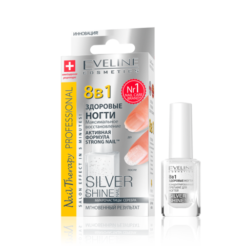EVELINE NAIL THERAPY PROFESSIONAL 8 В 1 ЗДОРОВЫЕ НОГТИ SILVER SHINE NAIL