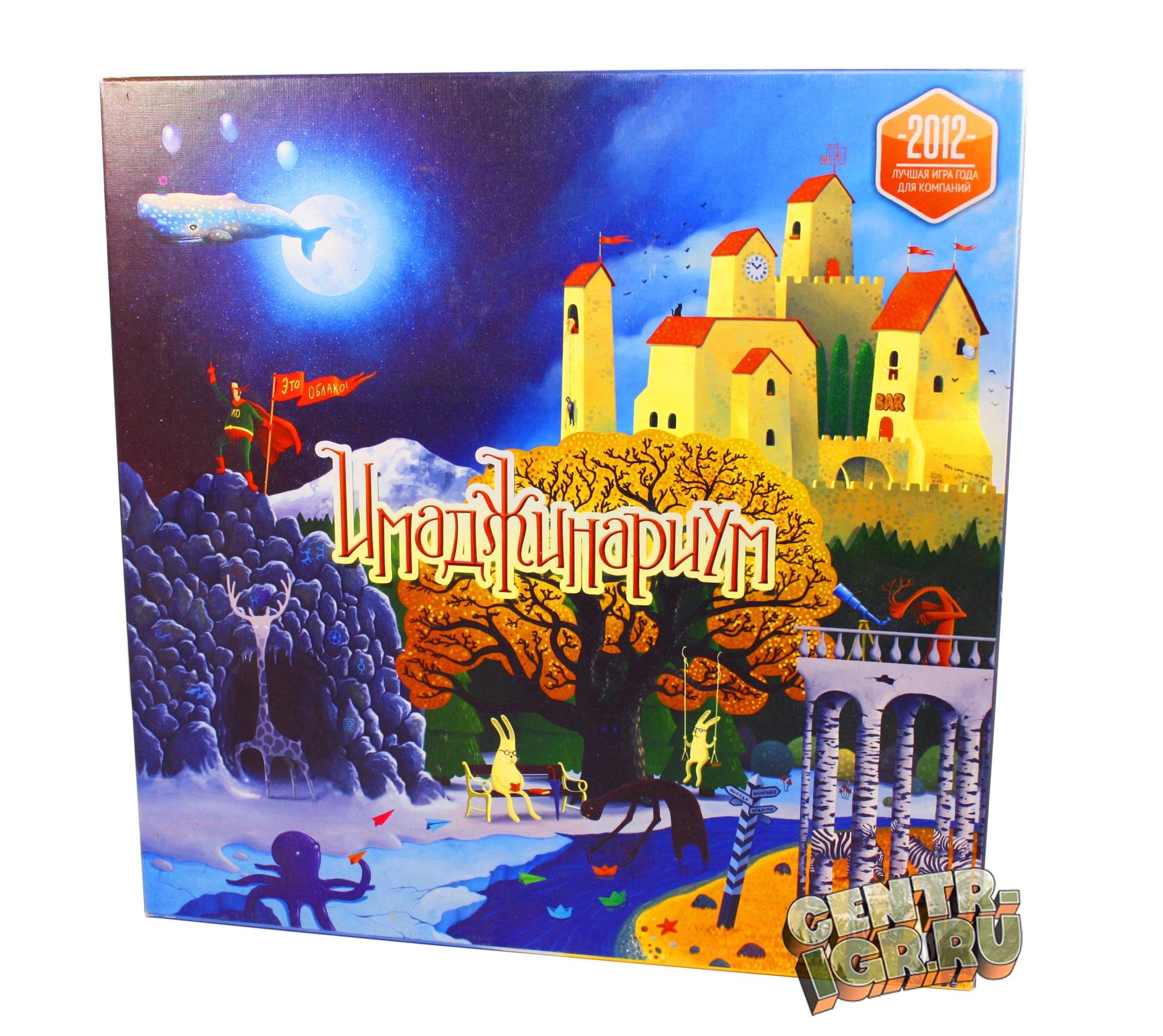 Настольная игра Имаджинариум - КОРОБКА