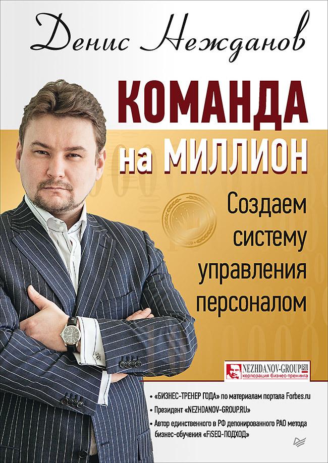 Команда на миллион: создаем систему управления персоналом действующий бизнес в челябинске