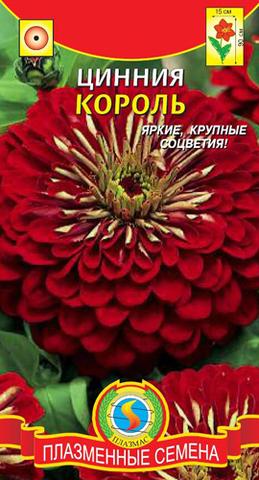 Семена цветы Цинния Король (Монарх)