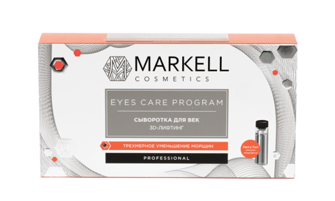 Markell Eyes Care Program Сыворотка для век 3D-лифтинг 7х2мл