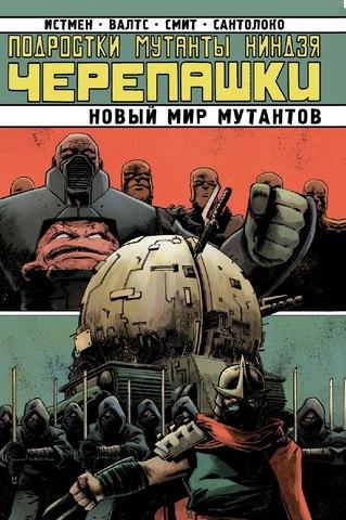 Подростки Мутанты Ниндзя Черепашки Том 9. Новый мир мутантов