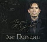 Олег Погудин / Городской Романс (2CD)