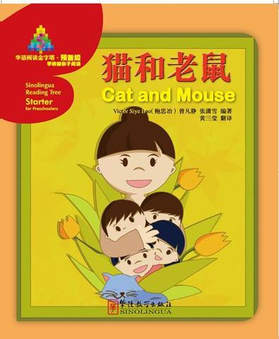 Sinolingua Reading Tree·Cat and Mouse