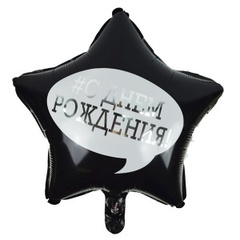 Y Звезда 10 С Днем Рождения 18