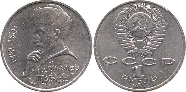 1 рубль 550 лет со дня рождения Алишера Навои 1991 г.