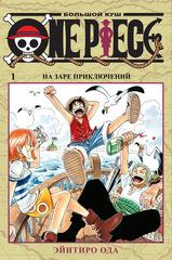 One Piece. Большой куш. Книга 1