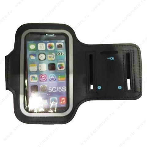 Чехол-спортивный на бицепс для Apple iPhone X/ 8 Plus/ 7 Plus/ 6S Plus/ 6 Plus черный