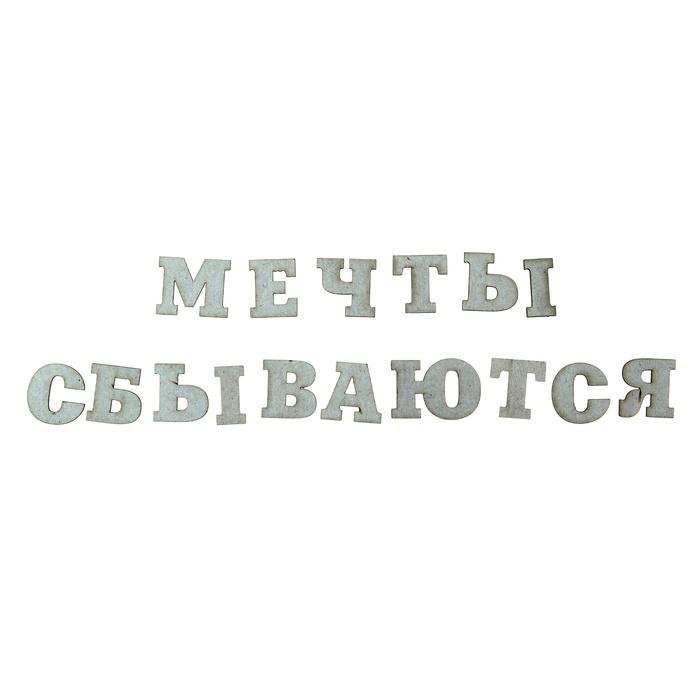 Набор вырубок Надписи.