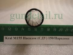 Насадка Парадокс 150мм для Kral M155