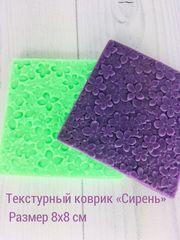 Текстурный коврик «Сирень»
