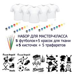 """031_9556 Artbox №92 (коллективный) """"Мальчики рисуют на футболках"""""""