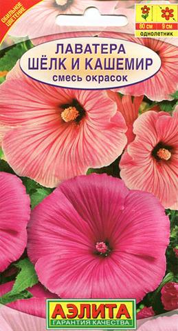 Семена Цветы Лаватера Шелк и кашемир
