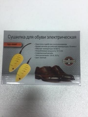 Сушилка для обуви ТД2-00007