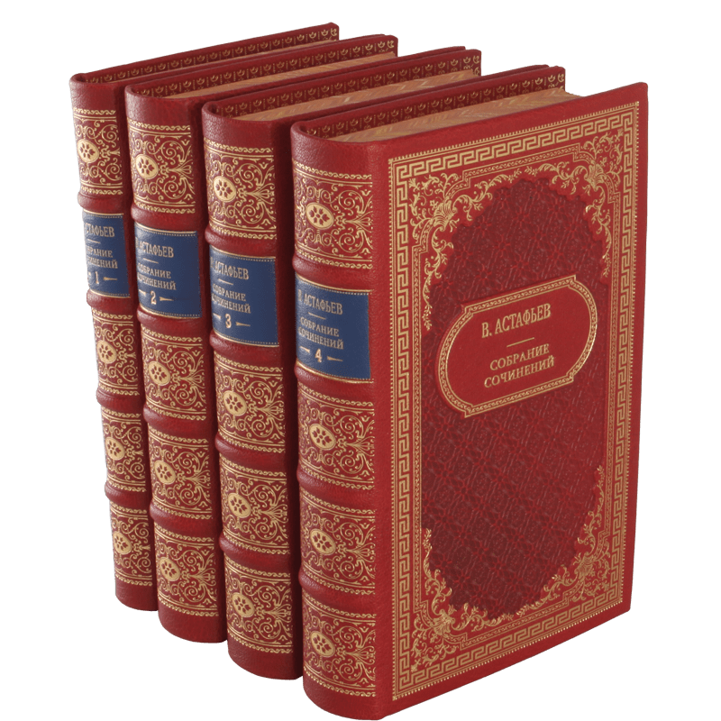 Астафьев В.П. Собрание сочинений в 4 томах