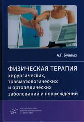Физическая терапия хирургических, травматологических и ортопедических заболеваний и повреждений