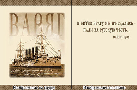 "Футболка ""Крейсер Варяг"""