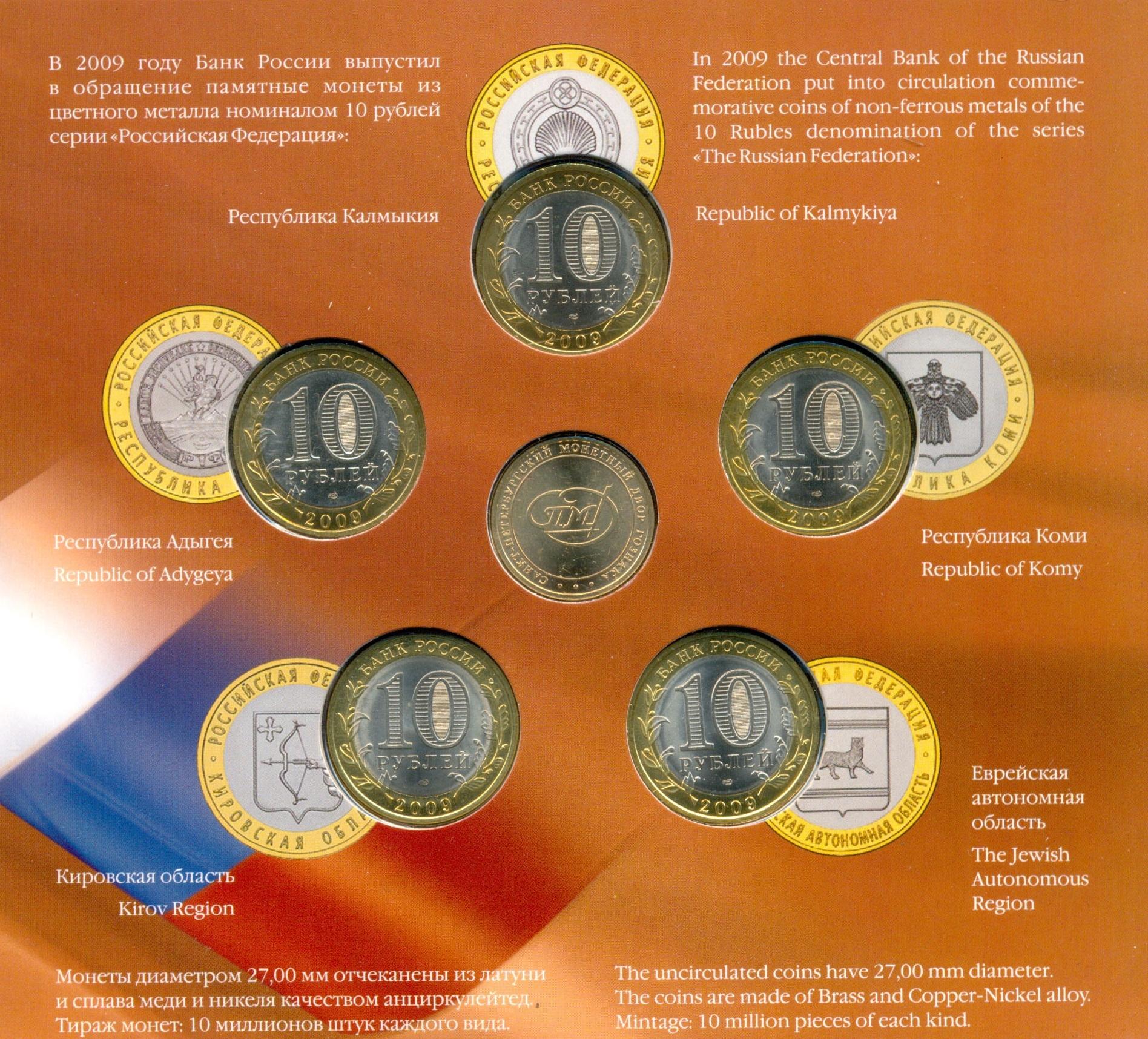 Набор монет российская федерация нож санитара