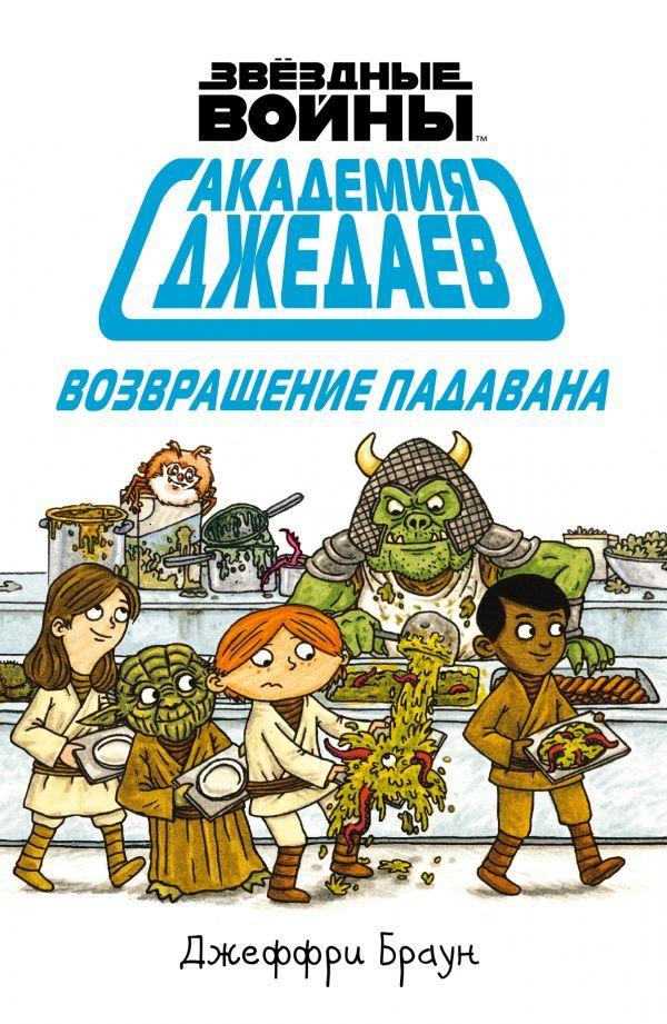 Академия джедаев. Возвращение падавана