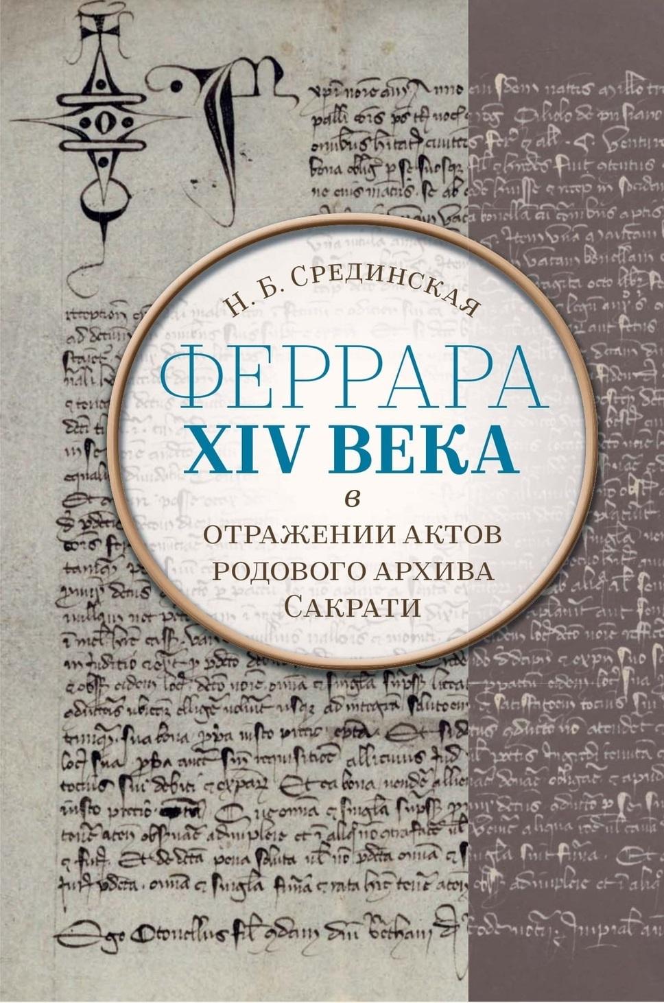 Image result for Срединская Н. Б. Феррара XIV века в отражении актов родового архива