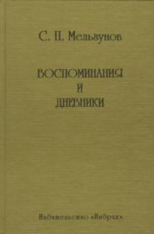 Мельгунов воспоминания и дневники