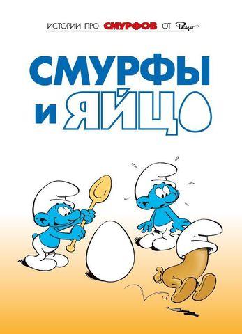 Смурфы. Том 4. Смурфы и яйцо