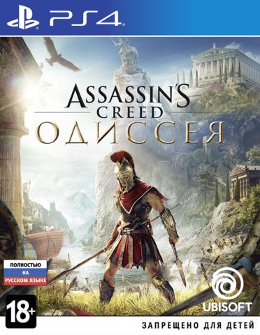 PS4 Assassin's Creed: Одиссея (русская версия)