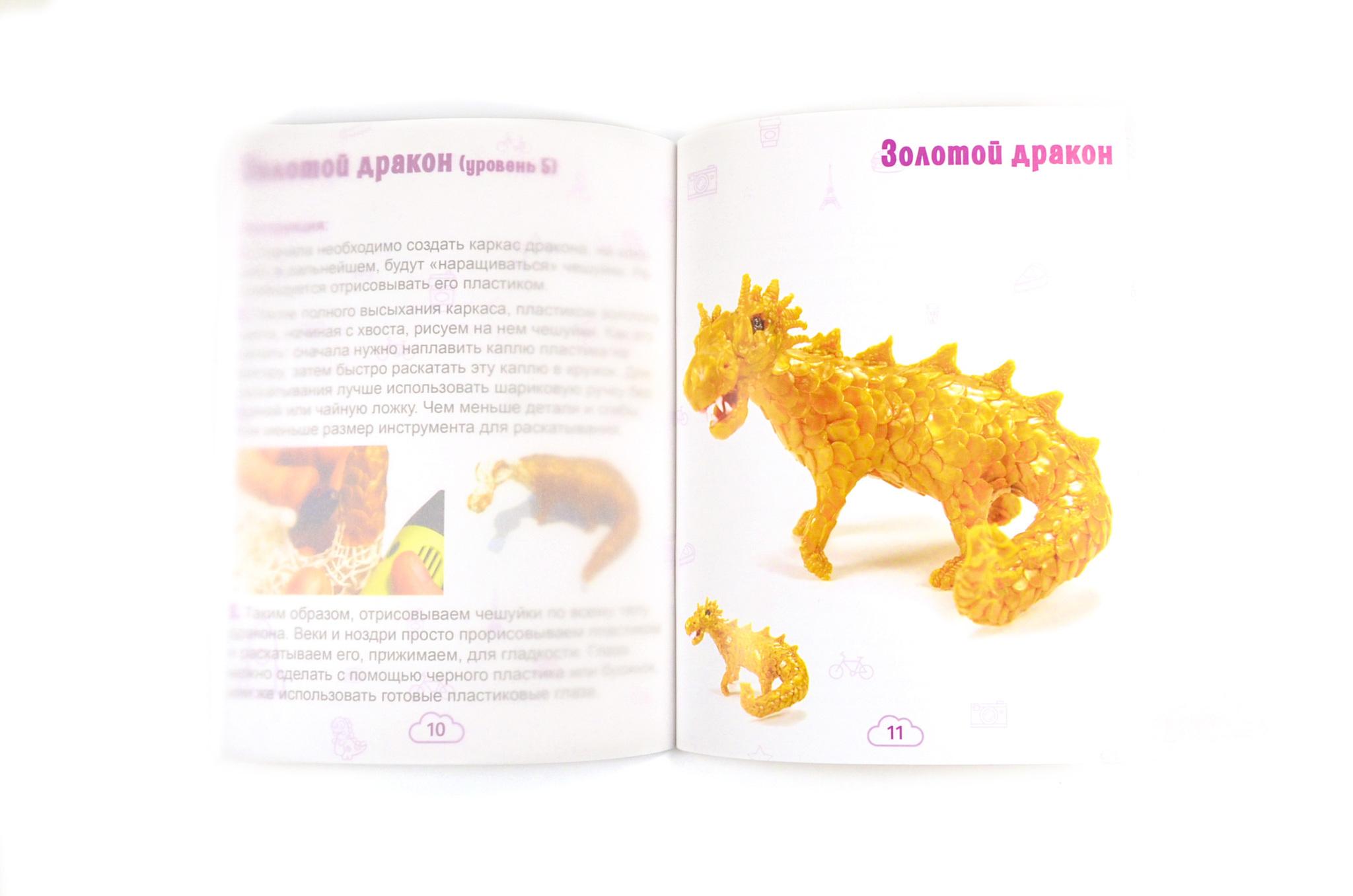 Книга трафаретов для 3Динга (ТриДинга). Выпуск №1
