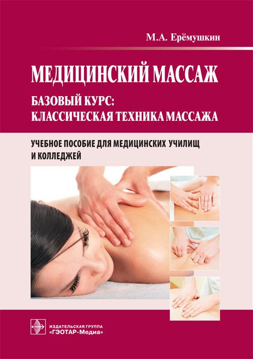 Каталог Медицинский массаж. Базовый курс: классическая техника массажа. Учебное пособие NF0008848.files_.jpg