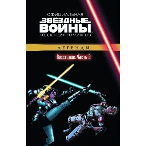 Звёздные Войны. Официальная коллекция комиксов №28