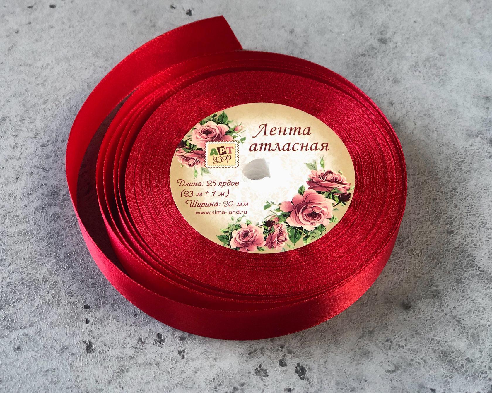Лента атласная «Красный» 20 мм, 23 м