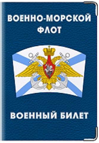 """Военный билет """"Военно-Морской Флот"""""""