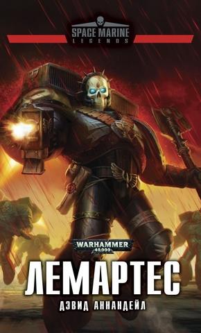 Warhammer 40000. Лемартес