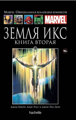 Ашет №145. Земля Икс. Книга 2