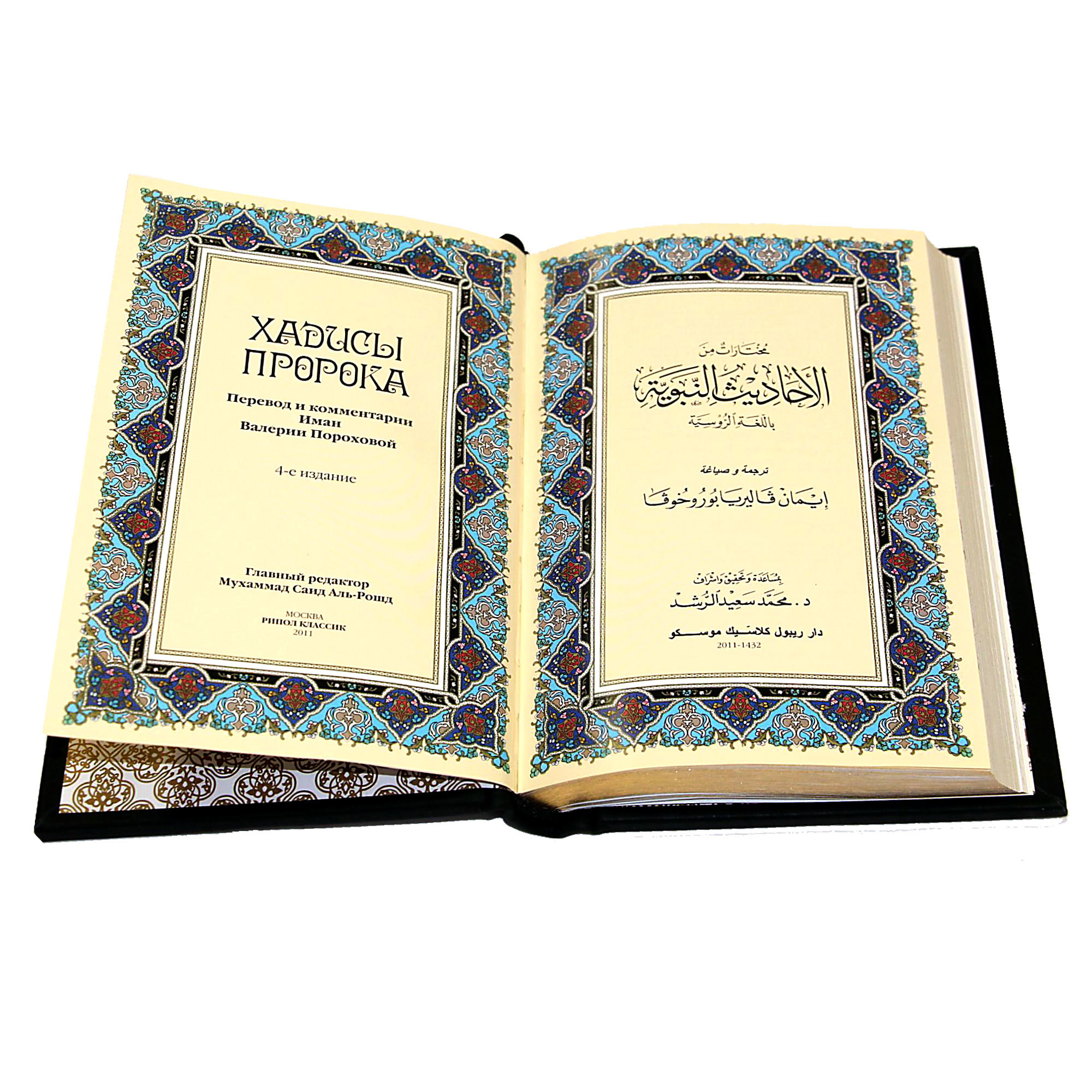Хадисы Пророка