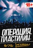 Операция Пластилин / Live In Yotaspace 19.03.17 (DVD)